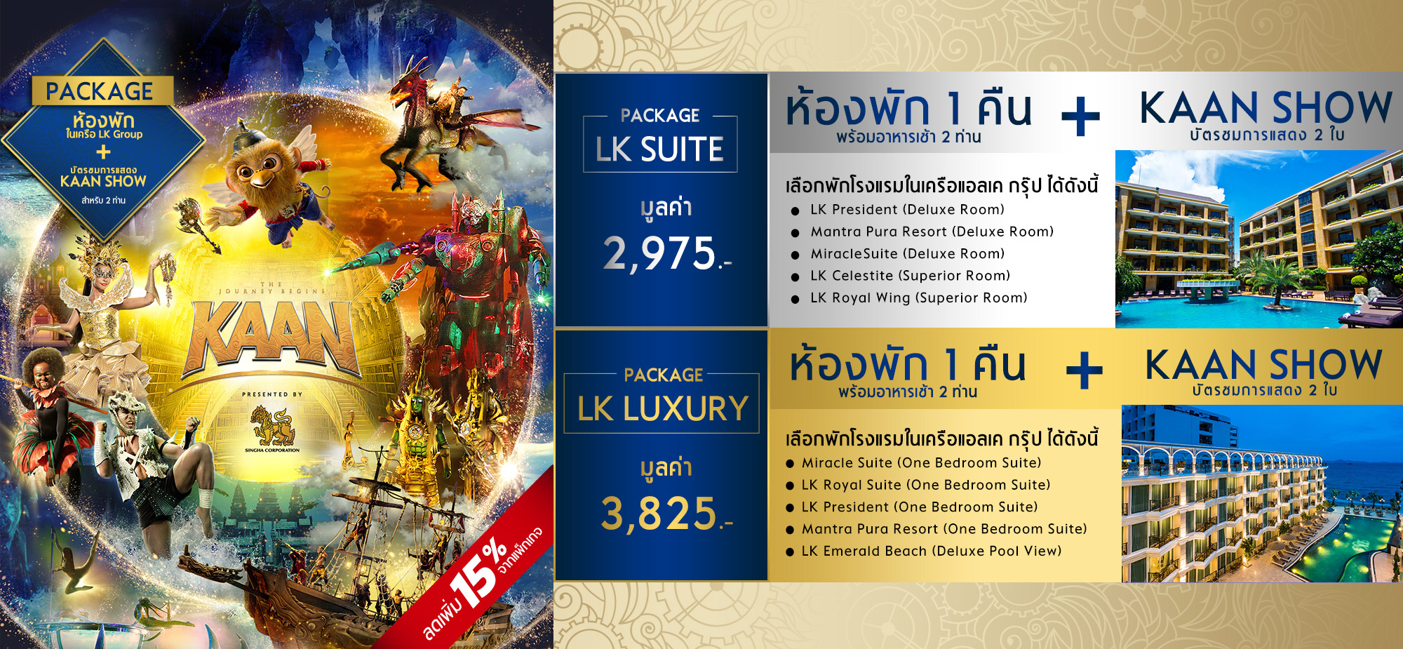 Lk Group Pattaya Hotels Welcome To Definitely Exclusive Resorts In Thailand