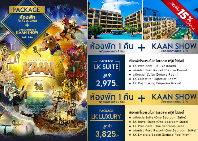 LK Royal Suite - LK Group Pattaya Hotels